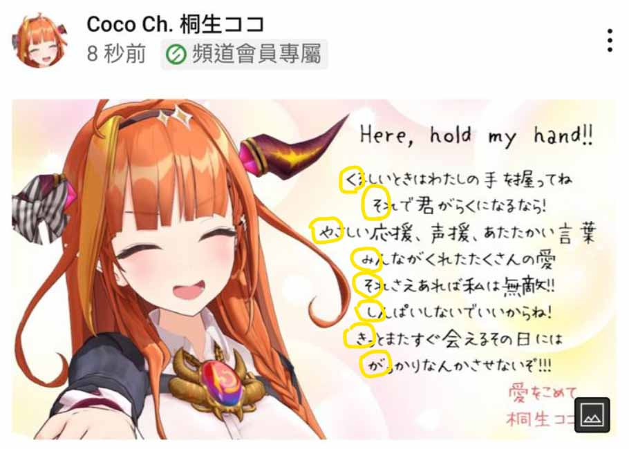 Kiryu Coco hidden message to Hololive Cover Company